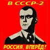 Россия!, Вперёд