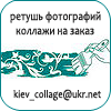 kiev_collage userpic