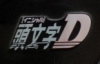 Drift, Racing, Initial D