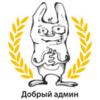 сайты в красноярске, добрый админ