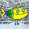 рыб by mahyak