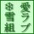 starbuck98: yuki