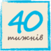 40weeks group