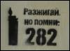 memento 282