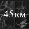 """Группа """"45-ый километр"""""""