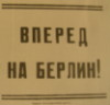 Rudolf Virchow: дестинэйшн