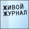 Пермь третья. Живой журнал