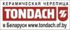 TONDACH, Керамическая черепица, Беларусь, Тондах