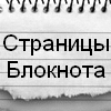 страницы