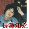 nagasawa_kun