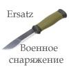НАТО, ersatz, нож