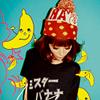 ミスターバナナ ・ W♥C