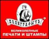 штемпельный бизнес, печати и штампы, ПолиграфычЪ