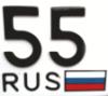 55 регион
