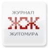ЖЖ - Журнал Житомира