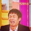 ☆ミriha: KAT-TUN ★ 中丸 → you stink