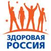 «Здоровая Россия»