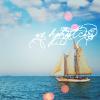 sail away~~