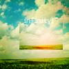hotaru_snow: infinite like the sky