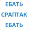 Ебать Сраптак Ебать