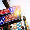 Kim: Tokyo - Chuo dori