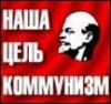 Наша цель коммунизм