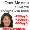 ticketcheap