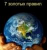 7pravil userpic