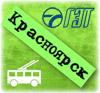 ГЭТ, электротранспорт, троллейбус, Красноярск, МП