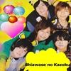 Shiawase no kazoku