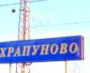 станция храпуново, храпуново, совет храпуново, совет поселка воровского