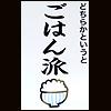Reis-Fraktion